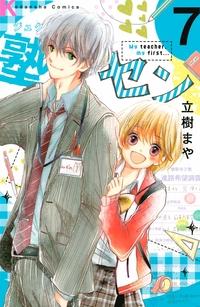 塾セン 分冊版(7)-電子書籍