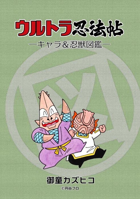ウルトラ忍法帖 キャラ&忍獣図鑑拡大写真
