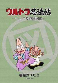 ウルトラ忍法帖 キャラ&忍獣図鑑