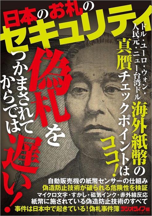 日本のお札のセキュリティ拡大写真