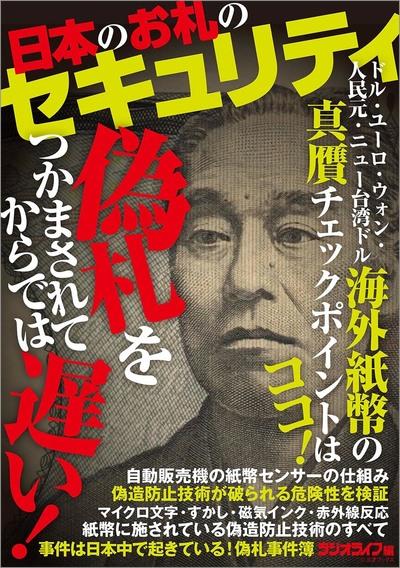 日本のお札のセキュリティ-電子書籍