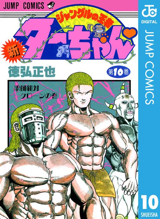 新ジャングルの王者ターちゃん 10-電子書籍-拡大画像