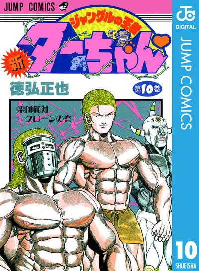 新ジャングルの王者ターちゃん 10-電子書籍