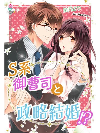 S系御曹司と政略結婚!?-電子書籍