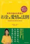 世界の富める男達のお金と愛情の法則-電子書籍