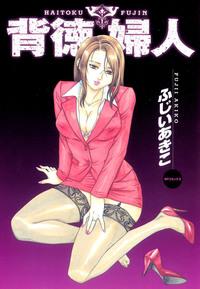 背徳夫人-電子書籍