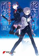 「絶対ナル孤独者(電撃コミックスNEXT)」シリーズ