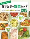 かんたん!ラクチン! 作りおきの野菜おかず 205-電子書籍