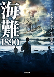 海難1890-電子書籍