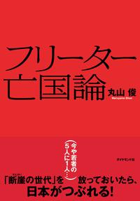 フリーター亡国論-電子書籍