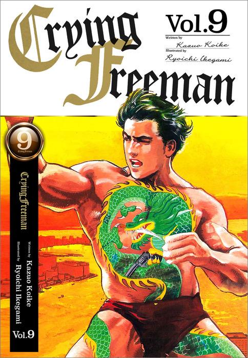 Crying Freeman Vol.9拡大写真
