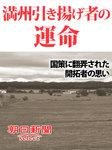 満州引き揚げ者の運命 国策に翻弄された開拓者の思い-電子書籍