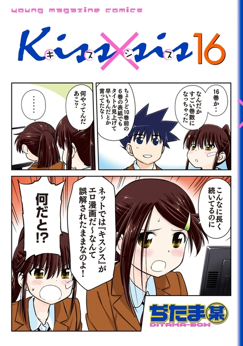 Kiss×sis 弟にキスしちゃダメですか?(16)拡大写真
