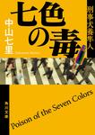 七色の毒 刑事犬養隼人-電子書籍
