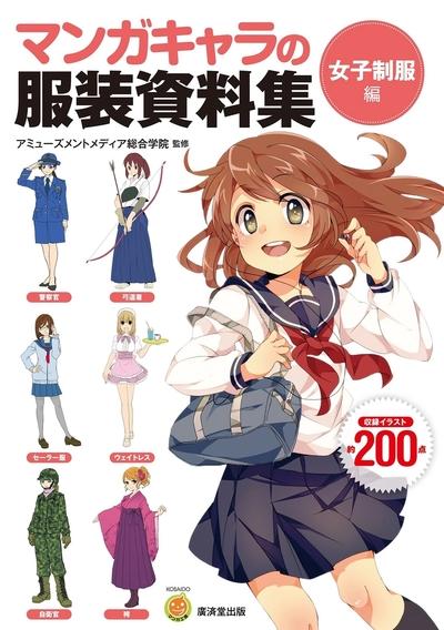 マンガキャラの服装資料集 <女子制服編>-電子書籍