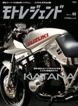 モトレジェンド Vol.2 スズキKATANA編-電子書籍