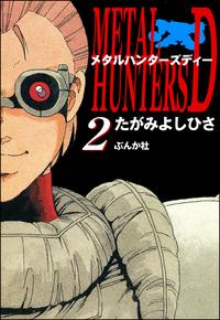 メタルハンターズD 2-電子書籍