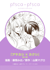 アヤカシ×カクシ (2)-電子書籍