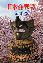 日本合戦譚-電子書籍
