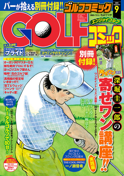 GOLFコミック 2015年9月号-電子書籍