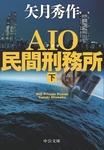 AIO民間刑務所(中公文庫)