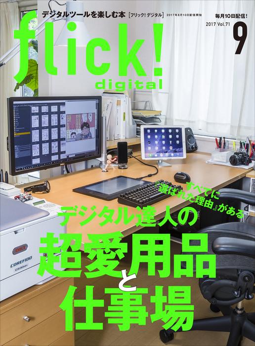 flick! digital 2017年9月号 vol.71-電子書籍-拡大画像