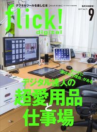 flick! digital 2017年9月号 vol.71