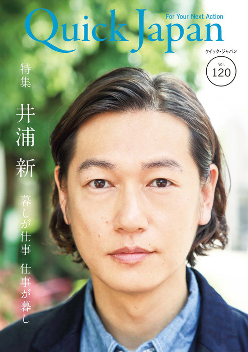 Quick Japan(クイック・ジャパン)Vol.120  2015年6月発売号 [雑誌]拡大写真