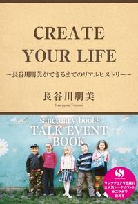 CREATE YOUR LIFE ~長谷川朋美ができるまでのリアルヒストリー~-電子書籍