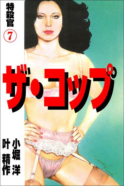 ザ・コップ 特殺官7-電子書籍