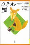 ごんぎつね・夕鶴-電子書籍