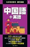 わがまま歩き旅行会話3 中国語+英語-電子書籍