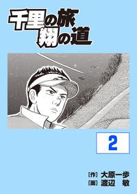 千里の旅 翔の道 2-電子書籍