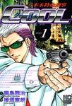 六本木特命刑事COOL 1-電子書籍