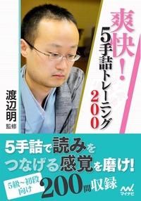爽快!5手詰トレーニング200-電子書籍