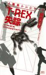 人事系シンジケート T-REX失踪-電子書籍