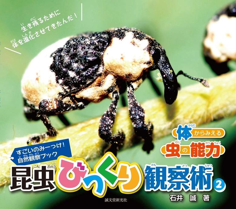 昆虫びっくり観察術〈2〉体からみえる虫の能力-電子書籍-拡大画像