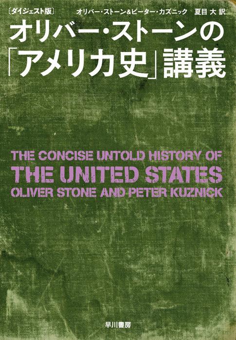 〔ダイジェスト版〕オリバー・ストーンの「アメリカ史」講義拡大写真