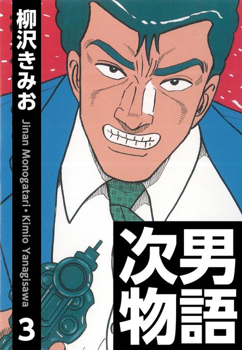 次男物語(3)-電子書籍-拡大画像