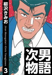 次男物語(3)-電子書籍