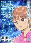 霊能占星師・天野みき鑑定ファイル 2-電子書籍