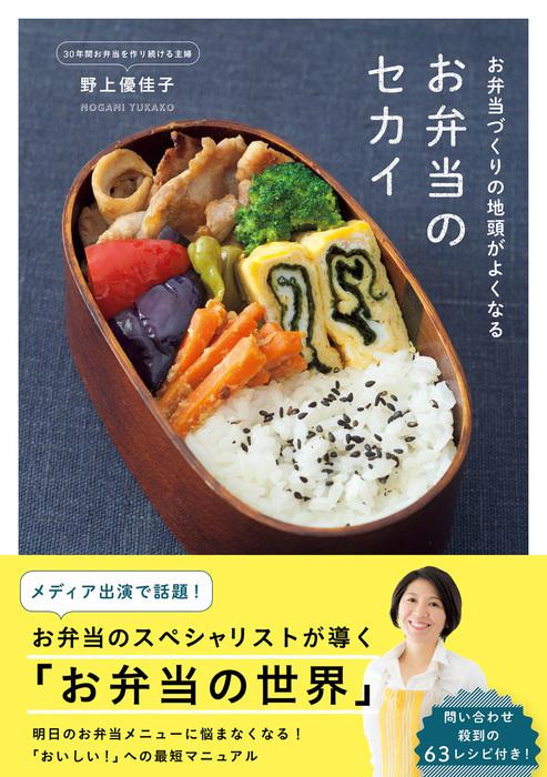 お弁当づくりの地頭がよくなる お弁当のセカイ-電子書籍-拡大画像