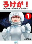 ろけが!-ROCKET & GIRLS STORY- 1-電子書籍