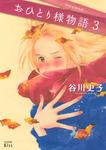 おひとり様物語(3)-電子書籍