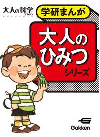 大人のひみつシリーズ-電子書籍