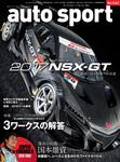AUTOSPORT No.1443-電子書籍