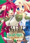 シャイナ・ダルク(1) ~黒き月の王と蒼碧の月の姫君~-電子書籍