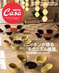 Casa BRUTUS特別編集 ニッポンが誇る「モダニズム建築」-電子書籍