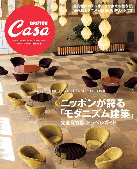 Casa BRUTUS特別編集 ニッポンが誇る「モダニズム建築」-電子書籍-拡大画像