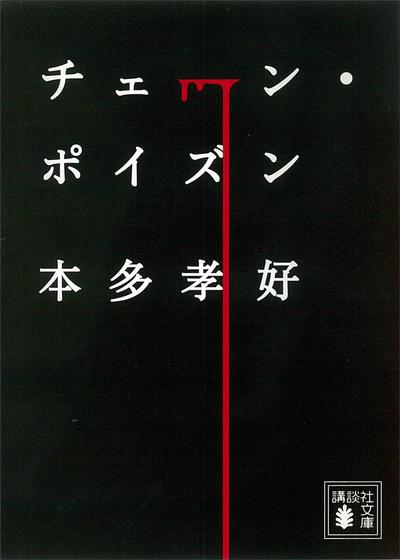 チェーン・ポイズン-電子書籍